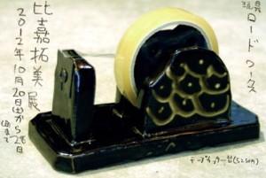 テープカッター台
